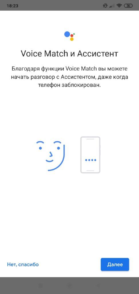 Настройка Voice Match в Google