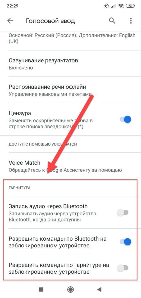 Настройки гарнитуры в Google Ассистент