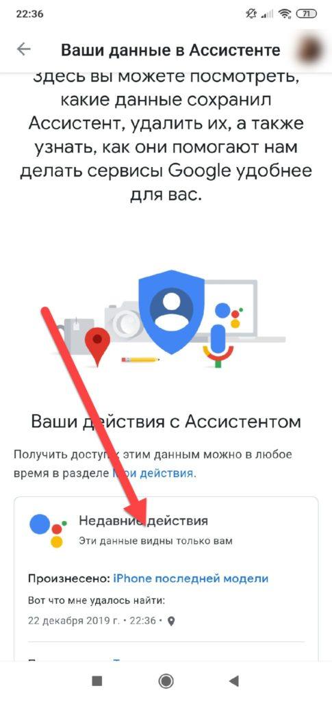 Недавние действия в Google Действиях