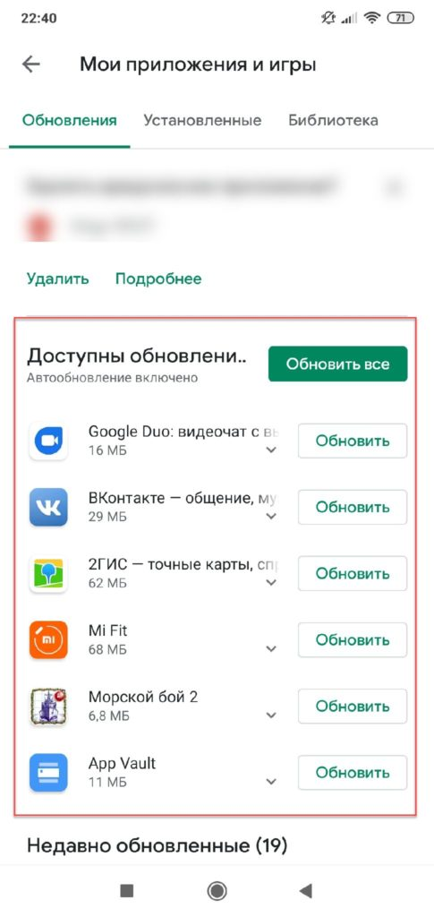 Обновления для приложений Google Play