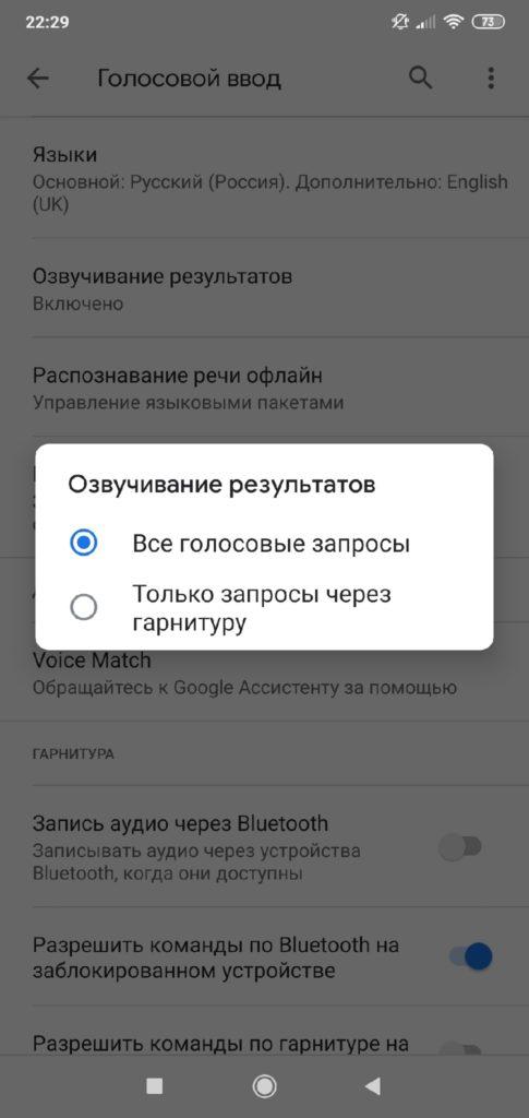Озвучивание результатов в Google