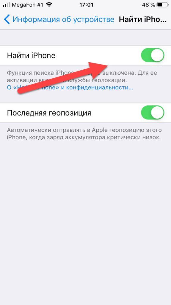 Опция Найти Айфон