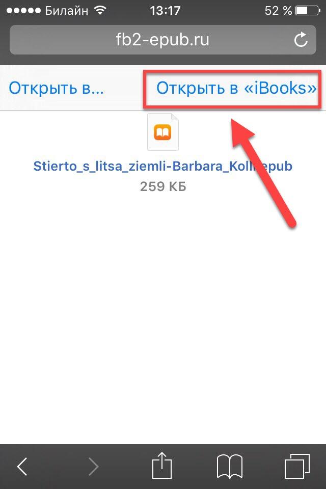 Открытие книги в iBooks на iOS 9
