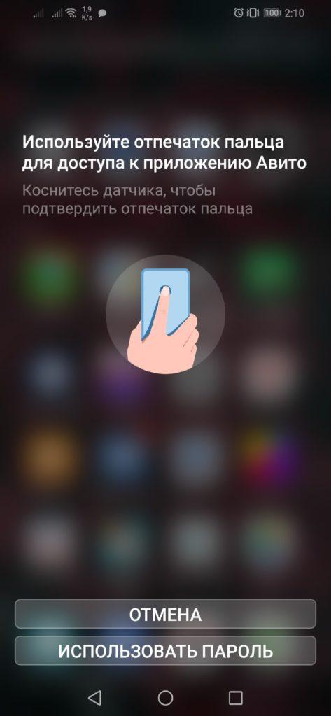 Отпечаток пальца для открытия приложения Honor