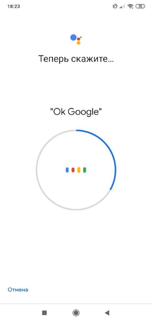 Повторение фразы OK Google