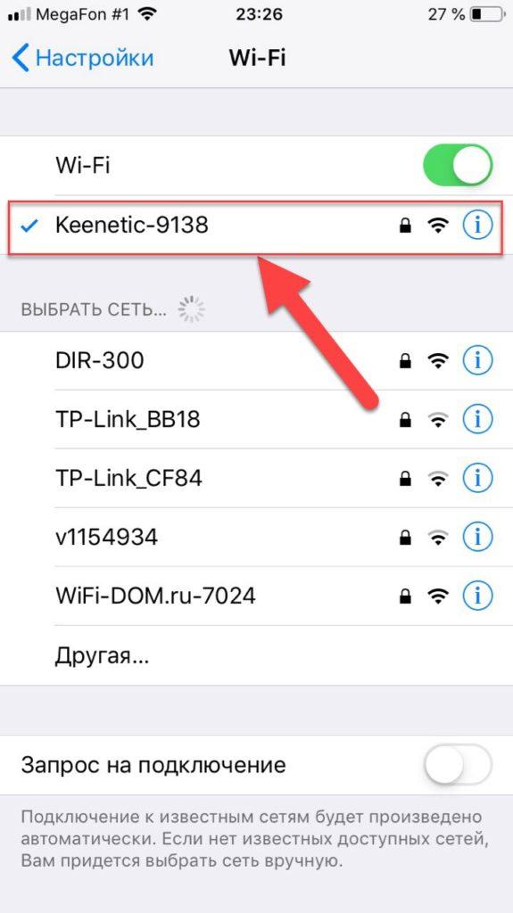 Подключение к Wi-Fi в настройках Айфона