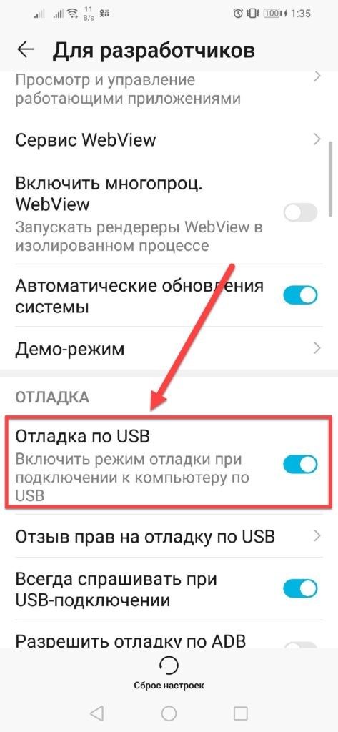 Подтверждение отладки по USB