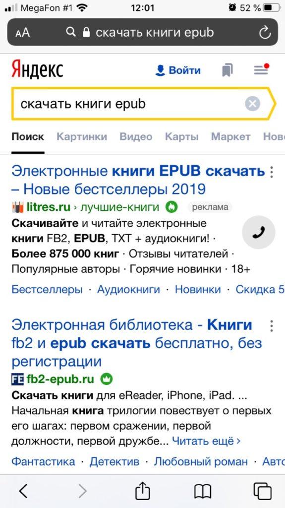 Поиск книг в поиске Яндекса Айфон