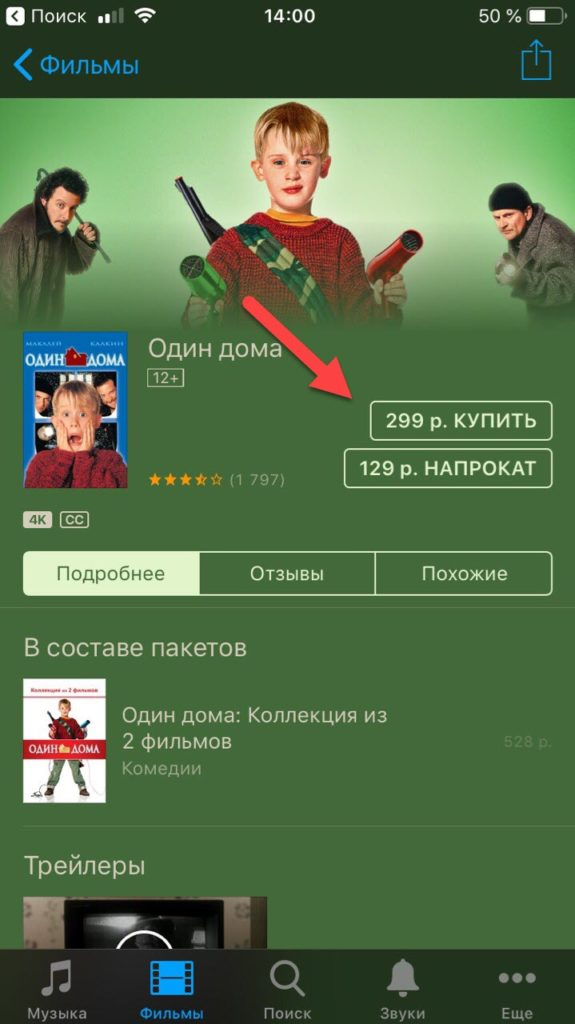 Покупка фильма в iTunes
