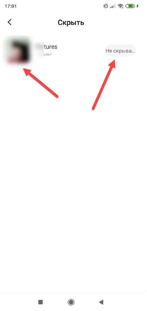 Пример скрытого альбома Xiaomi