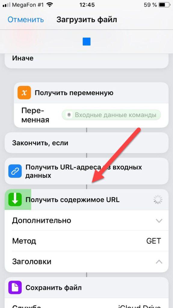 Процесс загрузки файла Safari