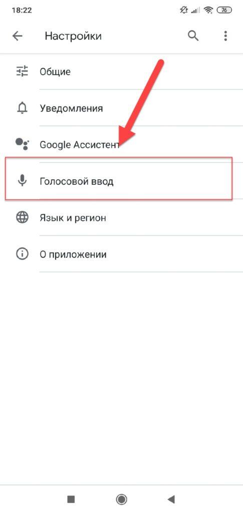 Пункт меню Голосовой ввод в Google