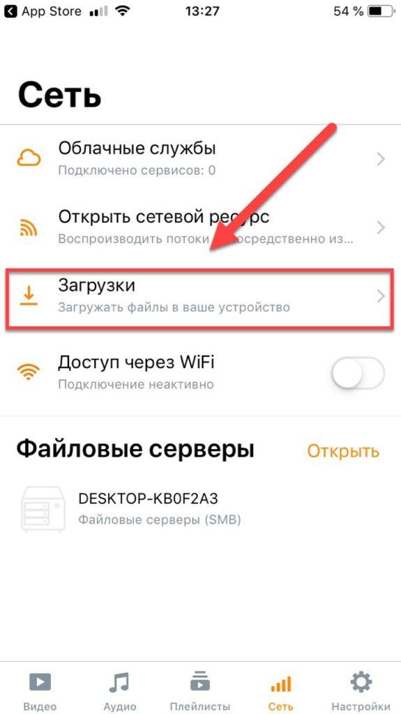 Пункт меню Загрузки в VLC