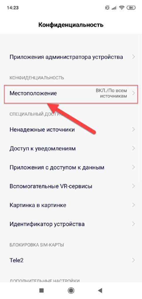 Пункт меню Местоположение