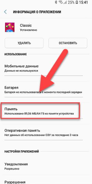 Пункт меню Память в приложении