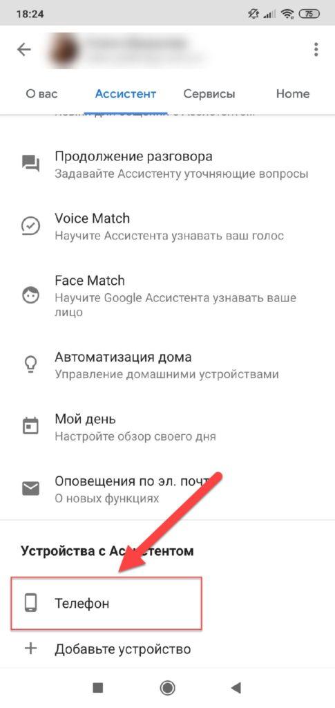 Пункт меню Телефон в Google Ассистент