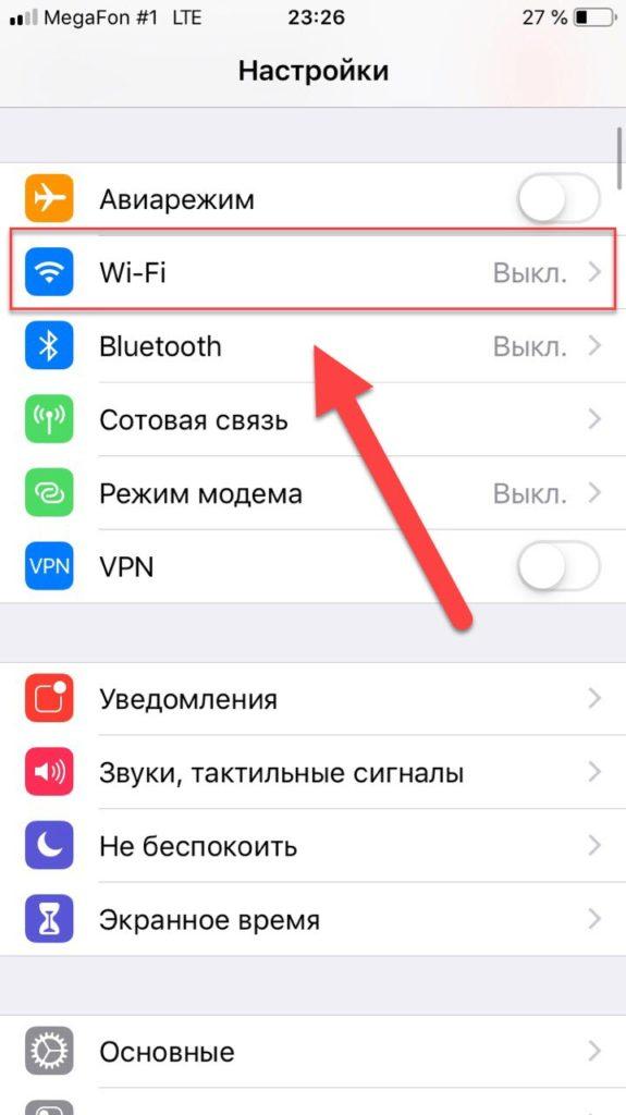 Пункт меню Wi-Fi в настройках Айфона