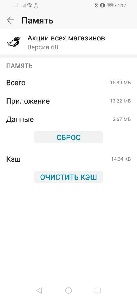 Сброс данных приложения Honor