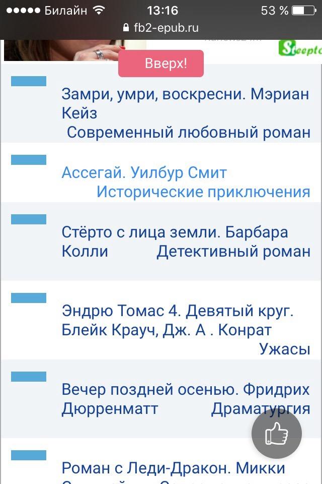 Список книг на сайте iOS 9
