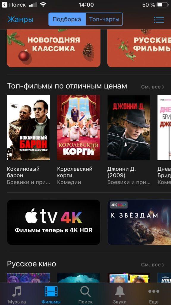 Список фильмов iTunes