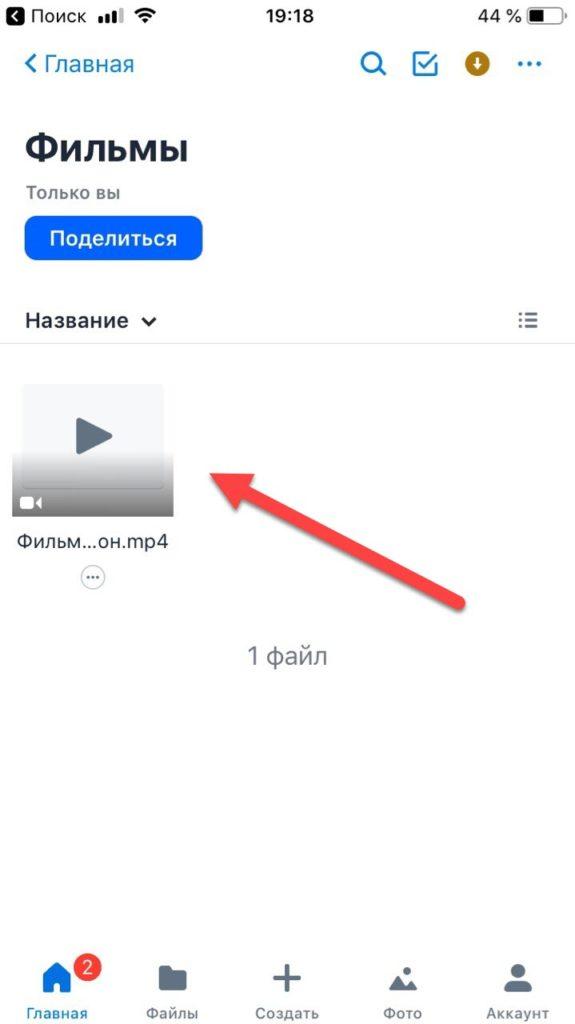 Фильм на Айфоне Dropbox