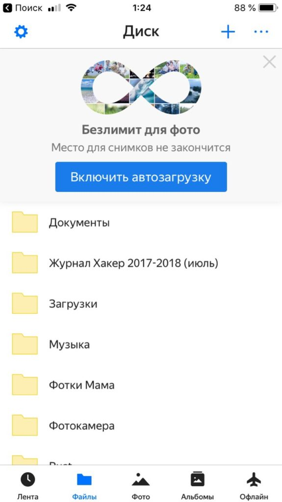 Яндекс Диск на Айфоне