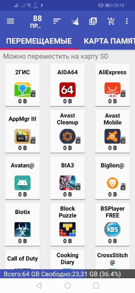 AppMgr III выбор программы для перемещения
