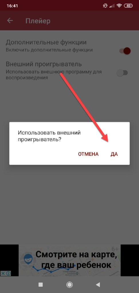 Automatic Call Recorder использование внешнего плеера