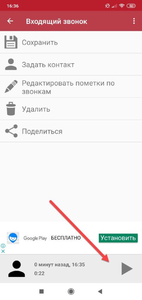 Automatic Call Recorder редактирование записи