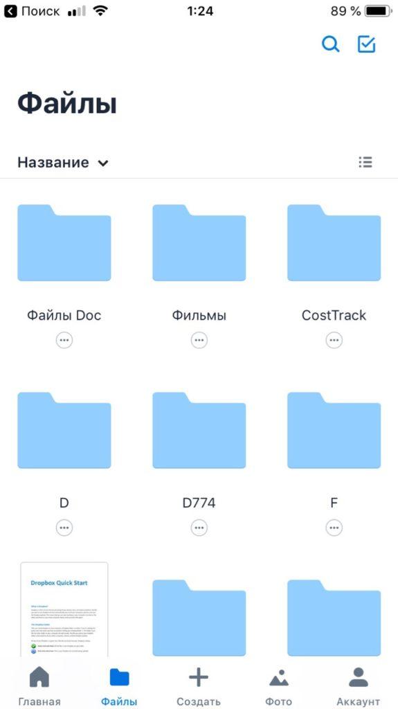 Dropbox на Айфоне