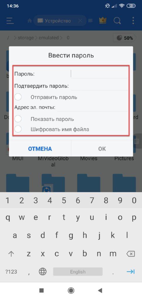 ES Проводник установка пароля