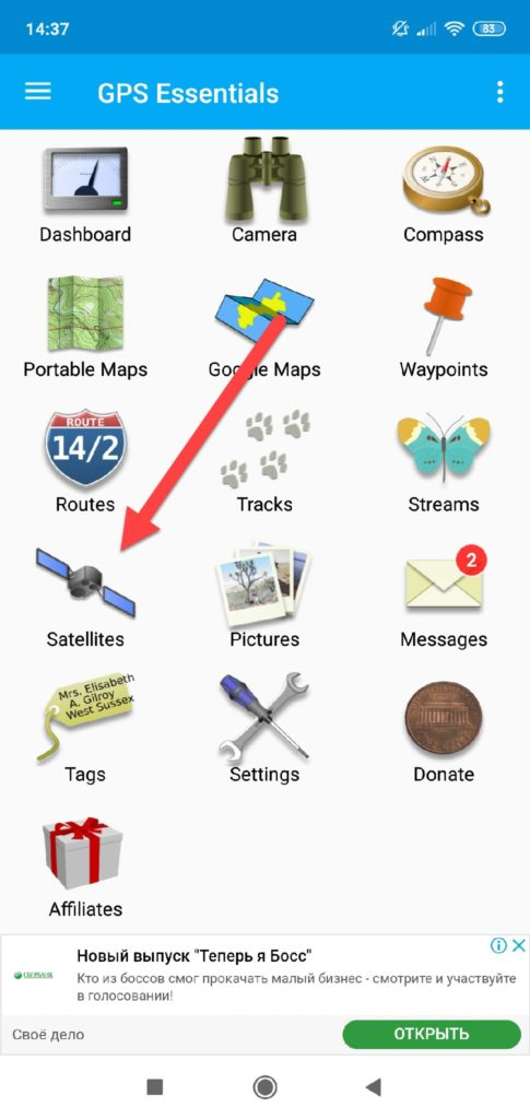 GPS Essentials пункт Satellites