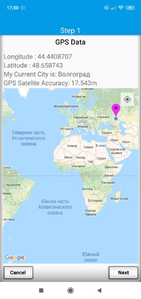 GPS Fix первый шаг