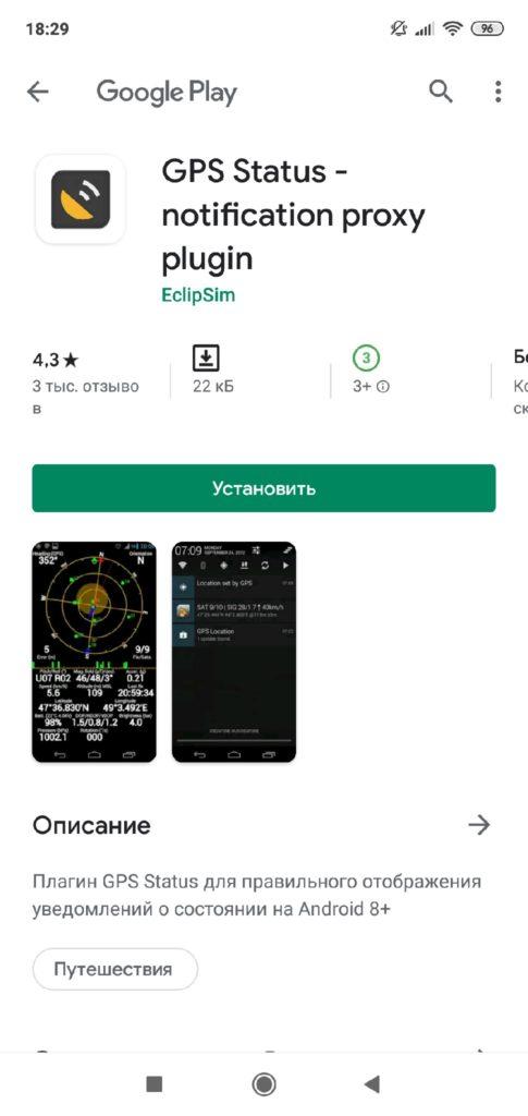 GPS Status & Toolbox загрузка плагина
