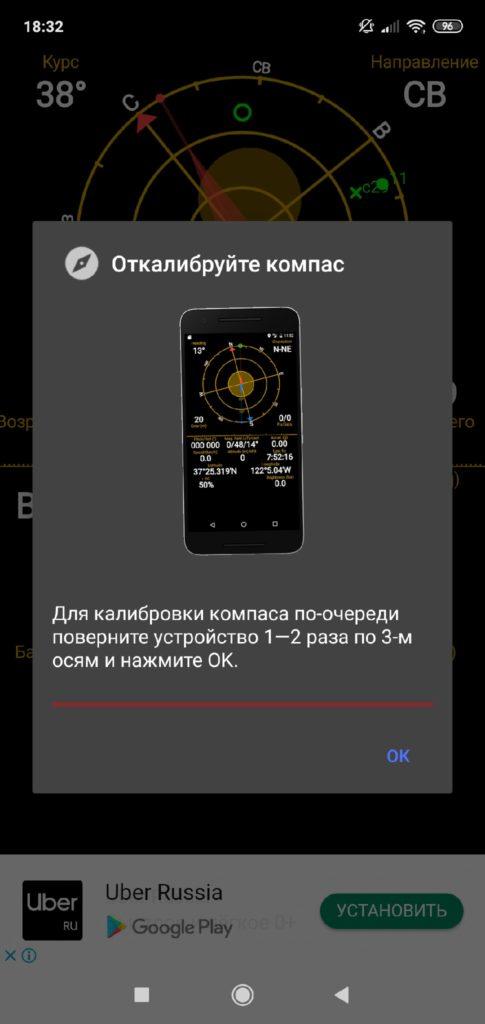 GPS Status & Toolbox калибровка компаса