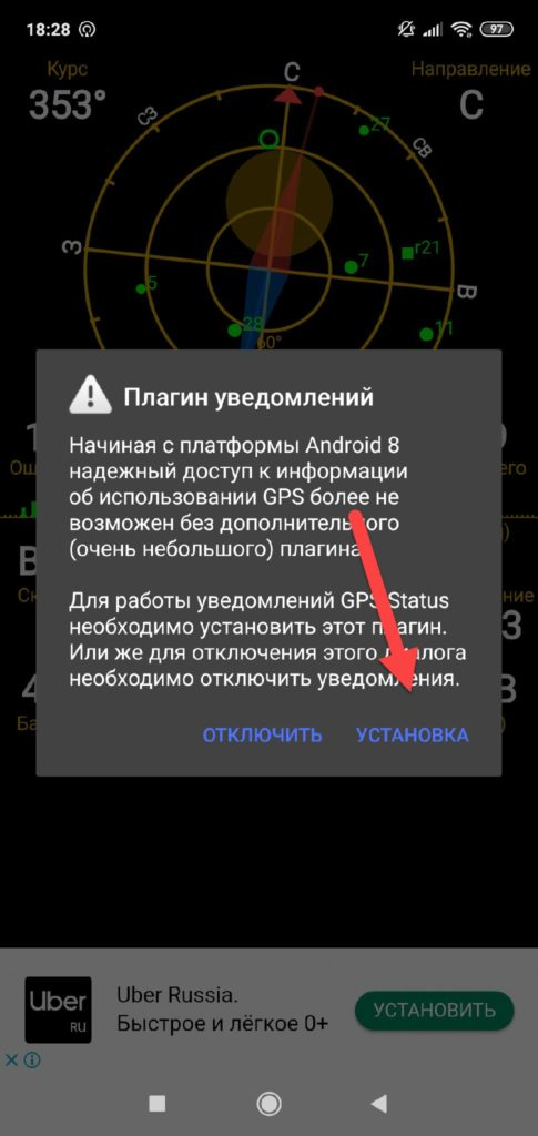 GPS Status & Toolbox установка плагина