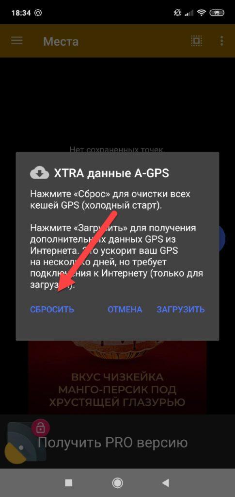 GPS Status & Toolbox A-GPS