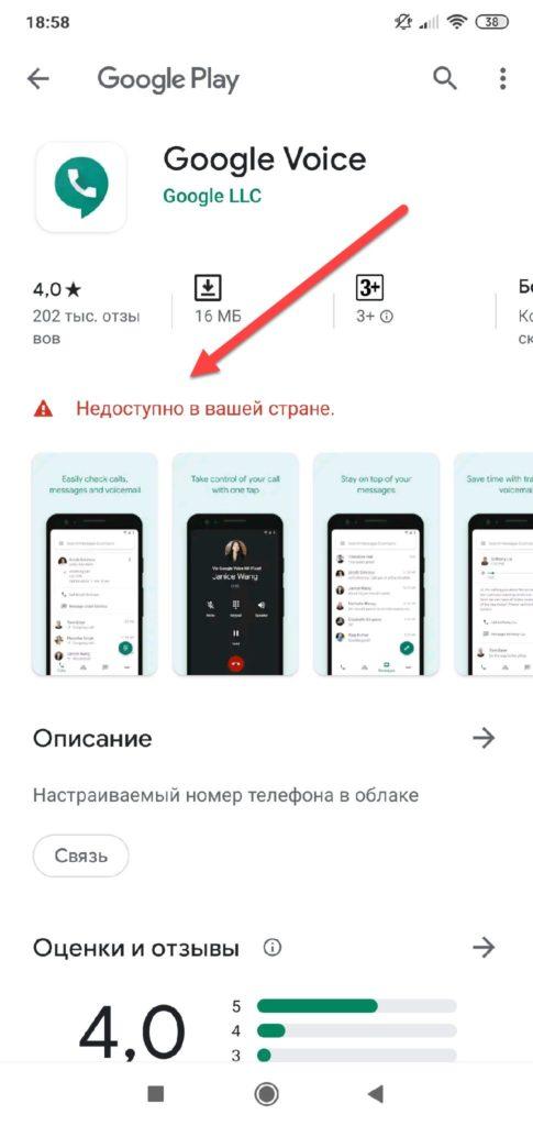 Google Voice недоступен в России