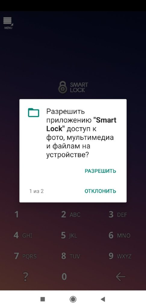 SmartLock предоставление прав