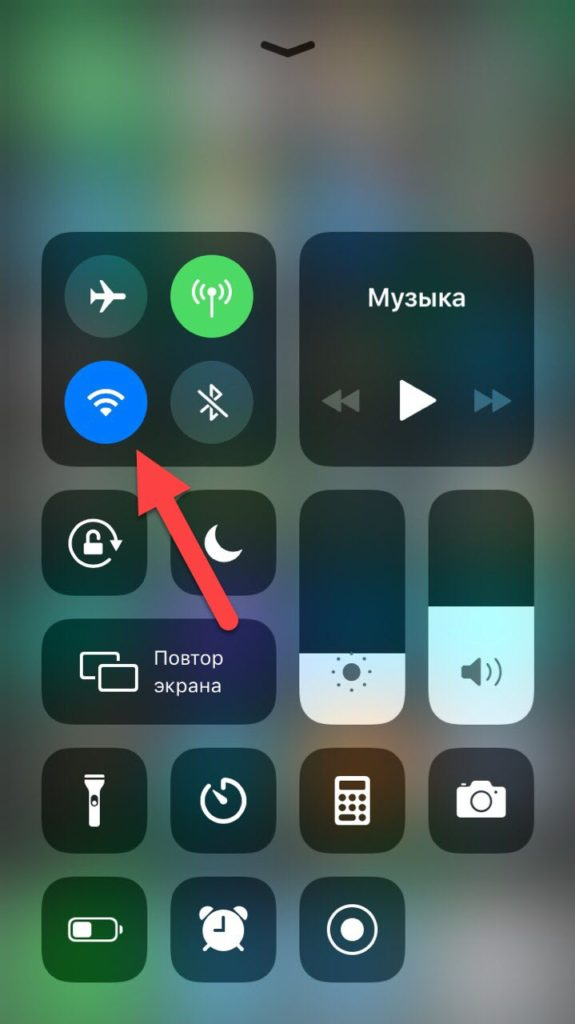 Wi-Fi в Пункте управления