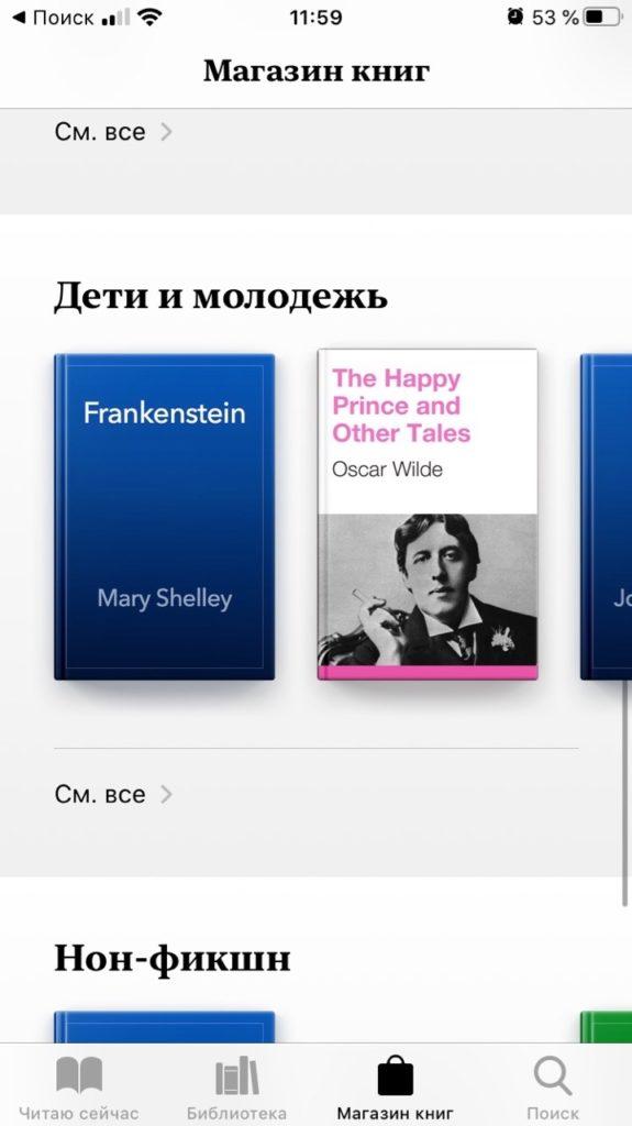 iBooks магазин книг
