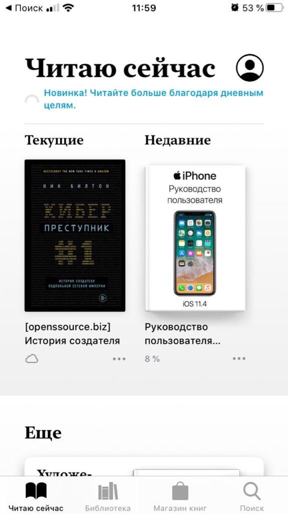 iBooks список книг