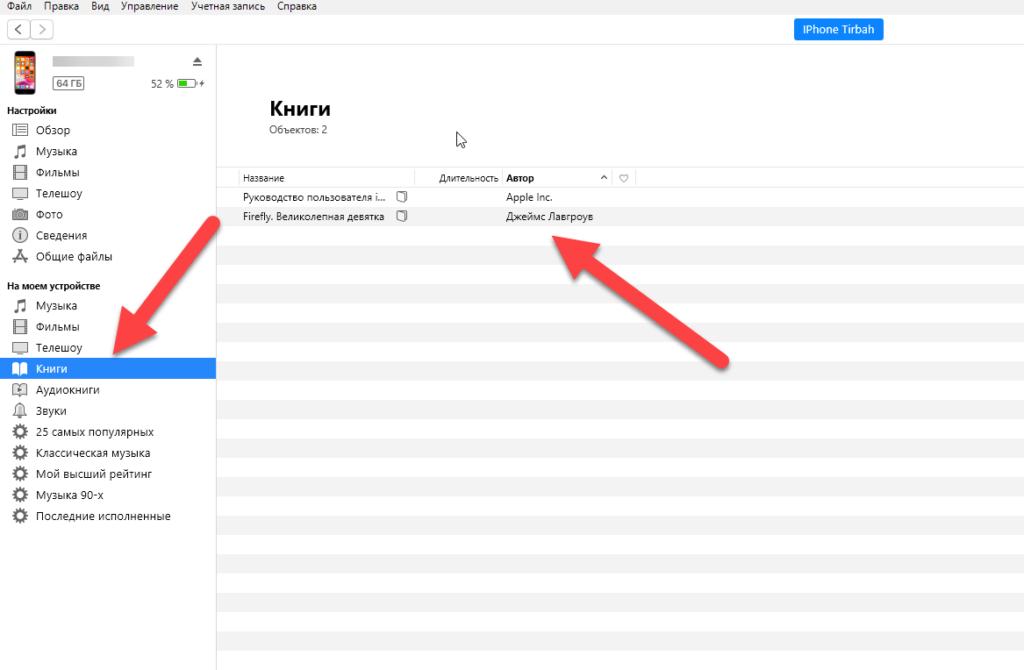 iTunes список книг на устройстве