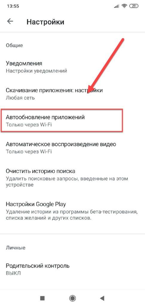 Автообновление приложений Google Play