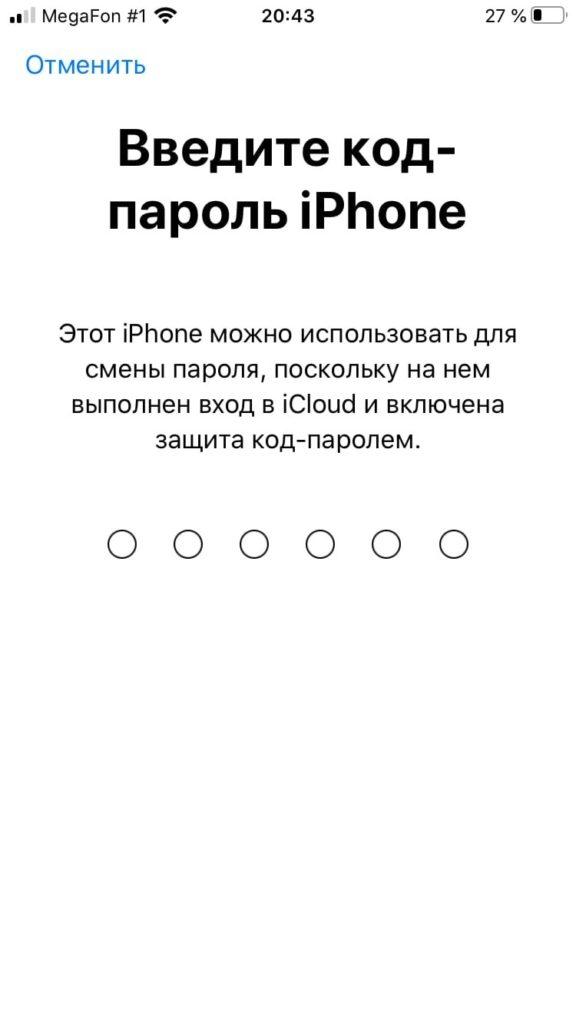 Ввод кода-пароля для изменения пароля от Apple ID