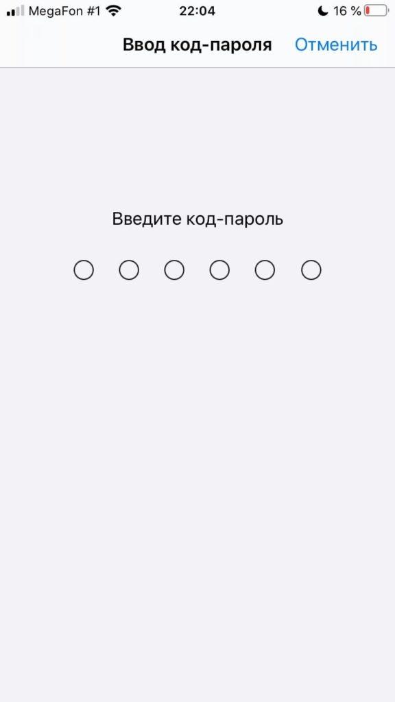 Ввод кода-пароля