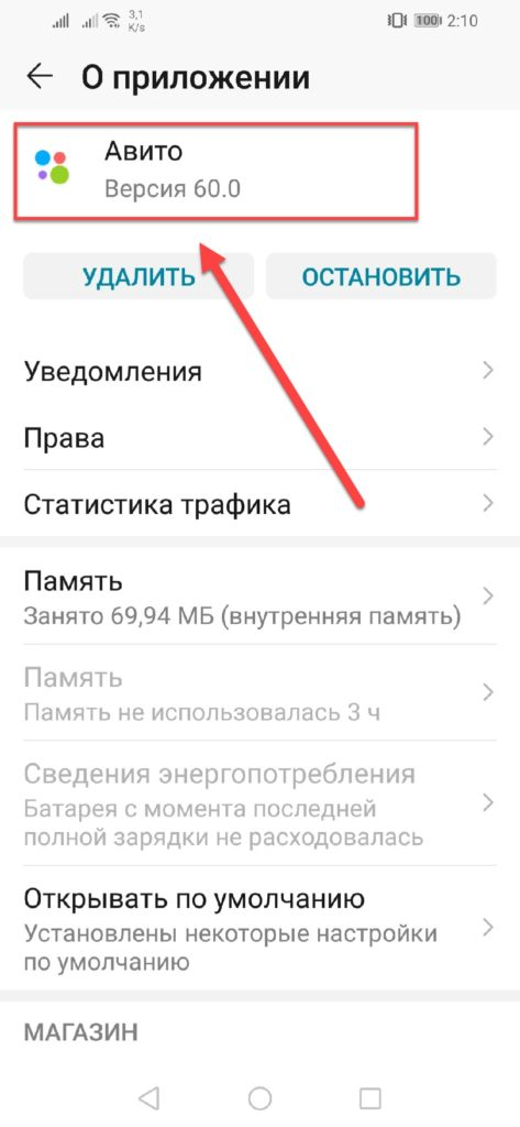 Версия приложения