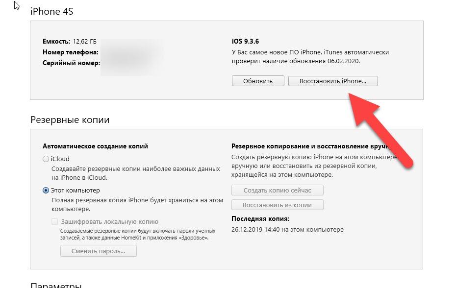 Восстановление через iTunes бекапа