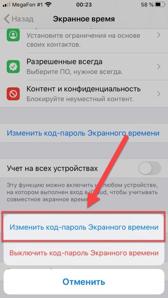 Выбор действий с кодом-паролем экранного времени