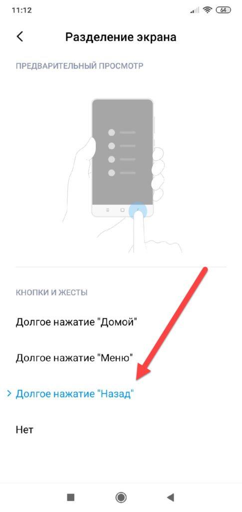 Жесты для разделения экрана активно